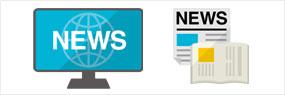 メディア紹介のイメージ